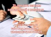 2% одобрения кредита без задержек